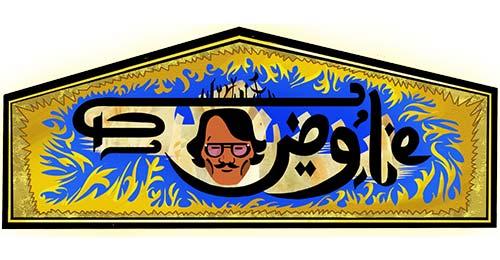 Syed Sadequin Ahmed Naqvi's 87th birthday